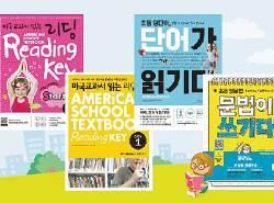 [2018 대한민국 교육브랜드 대상] 미국<!HS>교과서<!HE> 읽기 이어 내신·서술 교재도 출간