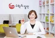 [2018 대한민국 교육브랜드 대상] '자기주도' 노하우 집약 … 1대 1 맞춤학습 구현