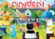 [2018 대한민국 교육브랜드 대상] 영아 감각 자극해 지능 발달 도와 … 개정판 출시
