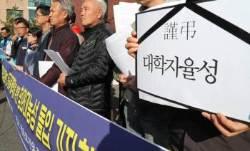 '대학 살생부' 오른 67곳 비상···재정지원 제한 가능성