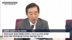 갈등 키운 '김성태 쇄신론' … 친박·반박 계파 싸움까지
