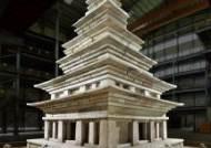 '한국탑의 맏형' 익산 미륵사지석탑 20년 보수 마쳤다