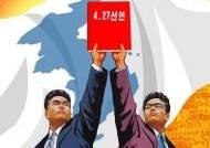 북한 선전물에 '한반도기', '4·27선언' 등장…반미구호 사라져