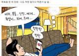 """윤서인, <!HS>정우성<!HE> <!HS>저격<!HE> 만화 공개…""""나도 착한 말이나 하면서 살 걸"""""""