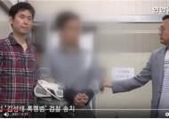 '김성태 폭행범' 집행유예로 석방