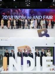 200개 패션브랜드 B2B전시회 '2018 인디브랜드페어'