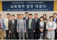 사이버한국외대-한국외대 손잡았다…교류협력 협정 체결