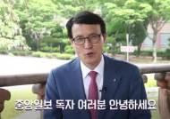 """전북대 이남호 총장 """"모범생 뛰어넘는 모험형 인재, 장학금 주며 키운다"""""""