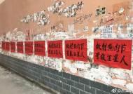 온·오프 반대 시위 속 중국 위린시 전통 개고기축제 개막