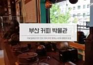 [굿모닝 내셔널] 알레르기 있어 커피 못 마시는 부산 커피 박물관장의 사연?