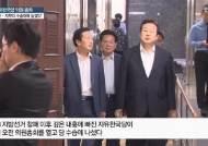"""한국당 의총 5시간 네 탓 공방 """"더 망해야 정신 차릴 것 같다"""""""