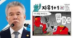 """문 대통령 동기 보수단체장 """"윤서인 만화 중단 내 결정 아냐"""""""