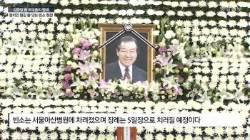 """""""후대 정치인이 흉내내기 어려운 거인""""…JP 빈소 정치권 조문 행렬"""