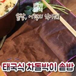 [혼밥의정석] 따끈 고소 '차돌박이 솥밥' 만들기 참 쉽다