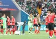 '기사회생' 한국, 16강 진출 조건…독일 2점차 '승'-스웨덴 '패'