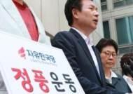 """한국당, 삭발로 사죄 유세···""""홍준표 등 정계은퇴하라"""""""