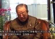 유일한 육성 증언 'JP 소이부답'···생전 단독 인터뷰