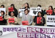 교육부, 10년 전 제자 성추행한 국립 경북대 교수 수사의뢰