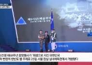 """李 총리 """"장사정포 후방 논의""""…총리실은 6시간 만에 번복"""