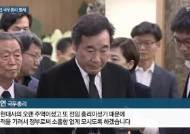"""'JP키즈' 이완구 """"무궁화장 비판?…본인들 인생 되돌아 보라"""""""