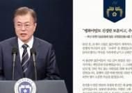 """[전문] 文대통령 """"평화야말로 진정한 보훈"""" 유엔참전용사 추모"""