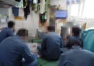 강도·강간·절도 10명이 한 방에 … 범죄학교 된 교도소