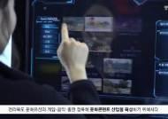 [굿모닝 내셔널]가마 탄 성춘향, 활 쏘는 이순신…VR 신세계