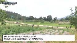 """강진 여고생 시신 알몸 유기…""""범인은 빠른 부패 노렸다"""""""