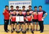 명승부 끝 뒤집기… 삼성생명, 실업탁구챔피언전 남자 단체전 우승