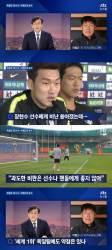 "<!HS>차범근<!HE> ""장현수에게 쏟아진 비난? 선수나 팬들에게 좋지 않다"""