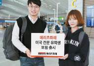 [함께하는 금융] 미국 유학생보험, 한국서 가입하세요