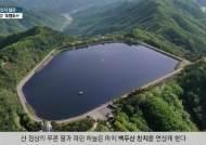 [굿모닝 내셔널] 백두산 천지 닮은 가평 비경 '호명호수' 인기