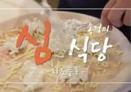 [심식당]외국인 미식가도 인정한 국내산 자연 치즈 전문점