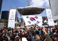 """한국인 목마 태운 멕시코···""""생큐 코리아, 당신은 영웅"""""""