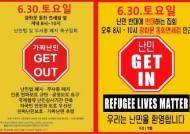 예멘난민 수용 반대 VS 찬성 '맞불 집회', 30일 예정