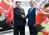 먼 훗날 2018년 한국을 돌이켜본다면
