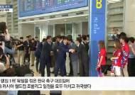 축구 대표팀 귀국…기성용 빼고 22명 모두 입국
