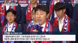 """신태용, 감독 유임 원하나 묻자 """"최강 독일은 잡았다"""""""