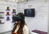 카프카 '변신'을 VR로 체험, 디지털책을 블록체인으로 양도…IT 결합한 도서전 현장