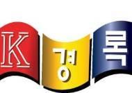 공인중개사 전문교육기관 경록, 중앙일보 선정 2018 고객감동우수브랜드 수상