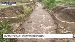 빗속 모내기하다 낙뢰 사망…우산 줍던 중학생 급류 실종