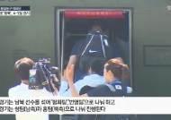 공군 수송기 타고 통일농구단 방북, 김정은 농구장 나올까