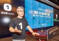 """국산 앱마켓 원스토어, """"유통 수수료 5%만 받겠다""""…왜 이렇게까지?"""