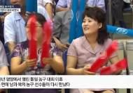 '농구광' 김정은, 남북통일농구 첫날 경기 불참…내일은 올까?