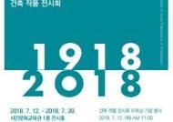 개교 100년 서울시립대, 건축 작품 전시회 개최