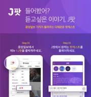중앙일보·NHN의 팟캐스트 야심작 '리궁수다' '인간혁명'