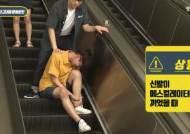 [영상]지하철 에스컬레이터 역주행 사고가 실제로 일어난다면