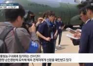 통일농구 방북단이 '공군 수송기' 타고간 숨겨진 이유