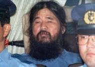 日, 옴진리교 교주 오늘 아침 사형 집행…왜?