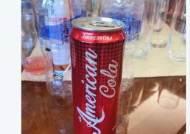 [서소문사진관]평양에 코카콜라는 없어도 아메리칸콜라는 있다